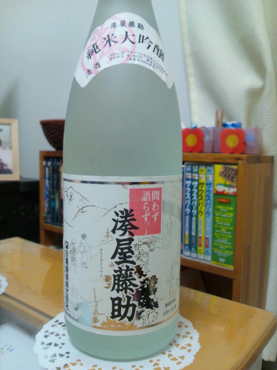 新潟の美酒